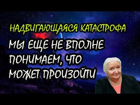 Татьяна Черниговская НАДВИГАЮЩАЯСЯ КАТАСТРОФА