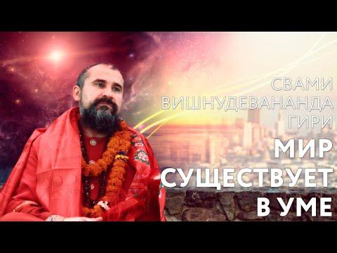 """Сатсанг """"Мир существует в уме"""" Свами Вишнудевананда Гири"""