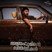 Malayalam mp3 song download