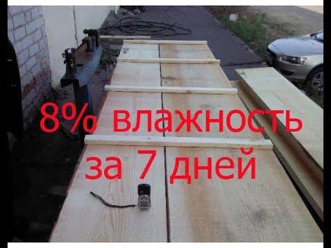 Кассетная сушилка пиломатериалов. Инфракрасная сушка леса за 7 суток до 8%