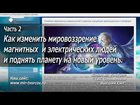 548 Как изменить мировоззрение магнитных и электрических людей и поднять планету на новый уровень