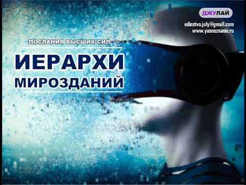 Часть 4. Иерархи Мирозданий о вовлекаемости в иллюзию бытия. Джулай (July).