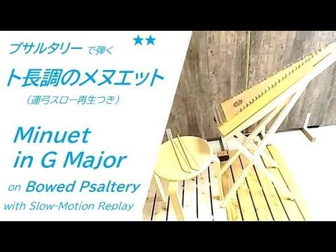 プサルタリーで弾く ト長調のメヌエット Minuet in G Major on Bowed Psaltery