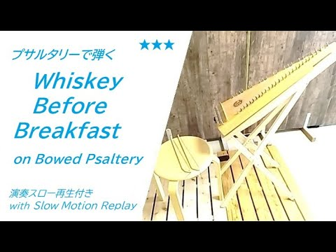 Whiskey before Breakfast on Bowed Psaltery with slow-motion replay プサルタリー スロー再生つき