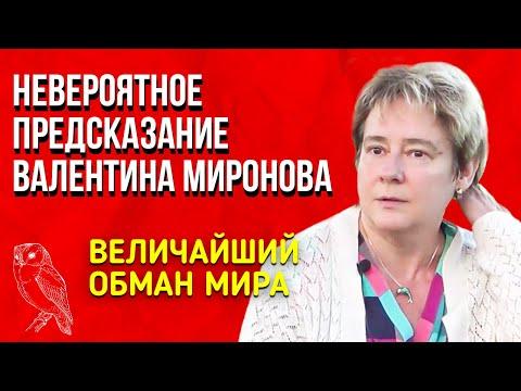 Невероятное Предсказание | Валентина Миронова | Величайший обман мира