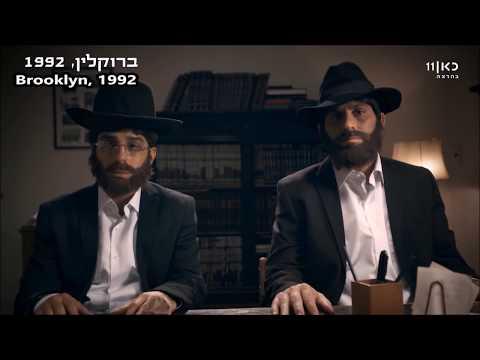 El Rebe de Lubavitch: ¿Mesías o no?