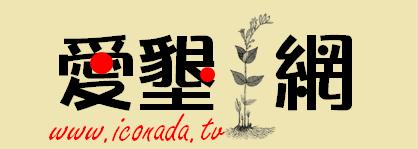 Iconada.tv  愛墾 網