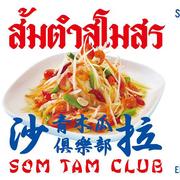 """นิทรรศการ """"ส้มตำสโมสร"""" (SOM TAM CLUB)"""