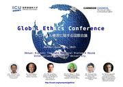 Global Ethics Conference at ICU