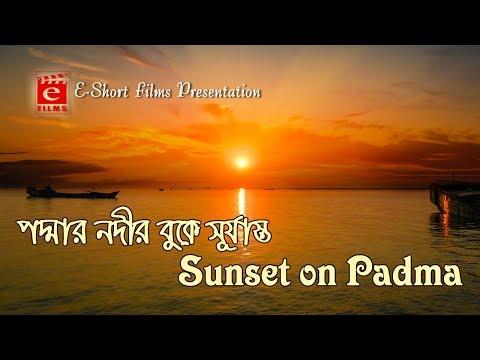 Wonderful Sunset Scenes on Padma River Rajshahi Bangladesh   E-Short Films