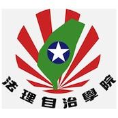 台灣法理自治學院 第39期 培訓班招生