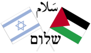 800px-Israel_and_Palestine_Peace