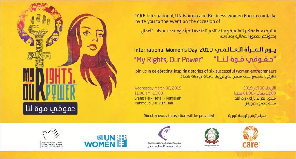 """""""الفعالية بمناسبة يوم المرأة العالمي2019 """"حقوقي قوة لنا"""