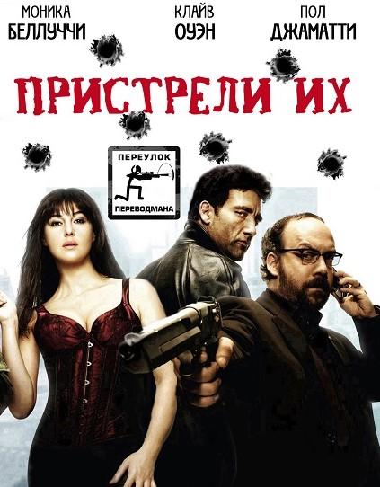 Pristreli-ih-Shoot-Em-Up-2007 (2)