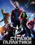 Guardians (9)