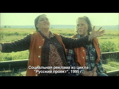 """Реклама Русский проект HD 1995 - """"Дай вам Бог здоровья"""""""