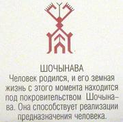 Марийский орнамент. Шочынава