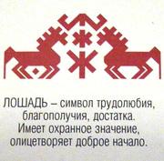 Марийский орнамент. Лошадь