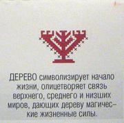 Марийский орнамент. Дерево