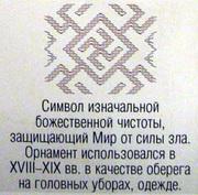 Марийский орнамент. Свастика