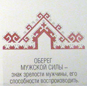 Марийский орнамент. Оберег мужской силы