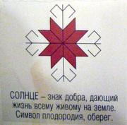 Марийский орнамент. Солнце