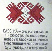 Марийский орнамент. Бабочка