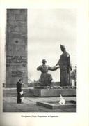 "Изображения из книги ""Я живу в Мордовии"". Фетисов С.Г."