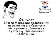 Тролльчама Мордовия 7