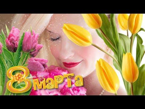 ОЧЕНЬ КРАСИВАЯ ПЕСНЯ НА 8 МАРТА! супер поздравление 8 марта!
