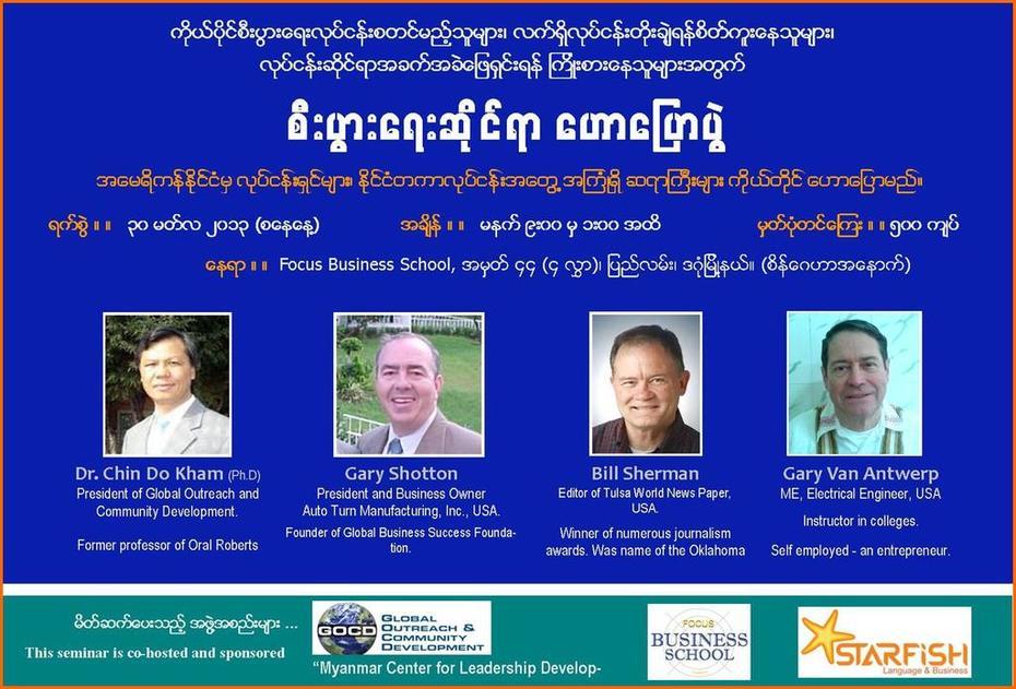 Invitation: Business Seminar Yangon