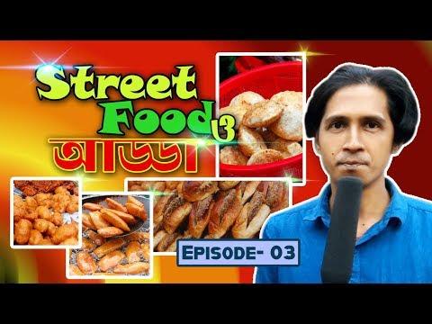 Street Food ও আড্ডা   Rajshahi Zero Point Street Food   EP 03   E Short Films   Street Food Review