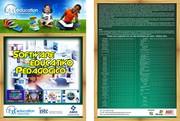 Softwares Educativos Pedagógicos