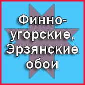 Финно-угорские, Эрзянские обои от Кувакина Азора