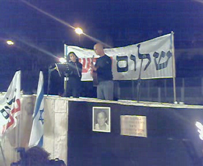 Music from Peace Now Rally honoring Emil Grunzweig - Feb 16, 2008