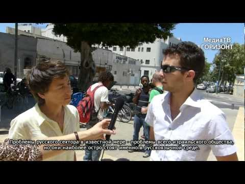 Русскоязычные израильтяне в социальном протесте 2012