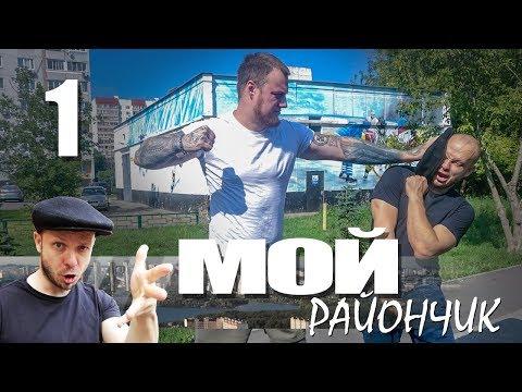 Комедийный сериал - Мой райончик - 1 серия | Кастет пытается заработать денег. Гопник и спортсмен