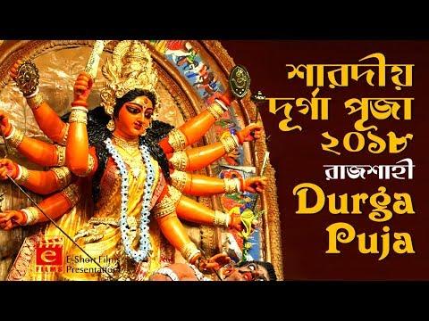 দূর্গাপুজা ২০১৮   Durga Puja 2018 Video   Durga Puja Mondop   বাংলাদেশের দূর্গা পুজা ২০১৮