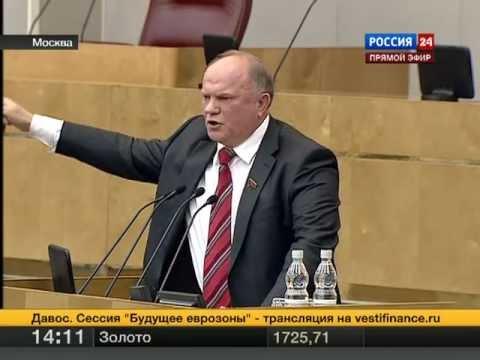 Выступление Зюганова в ГосДУМЕ 27 Января 2012.mpg