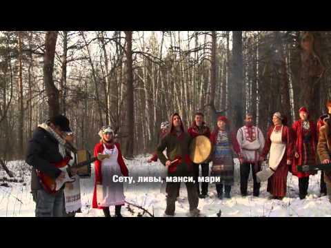 Osan Yöstä - Revontulet (Северное сияние) - неофициальный гимн финно-угров c русскими субтитрами