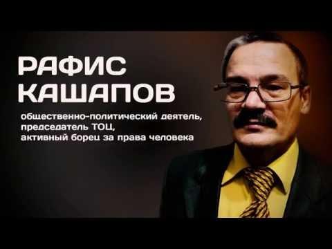 Кашапов Рафис - Узник совести // Rafis Kashapov is Nelson MAndela in Tatarstan