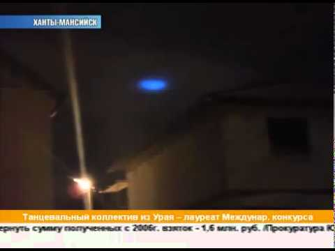 Blue Spiral Or UFO Spotted Over Russia! 4/5/2011
