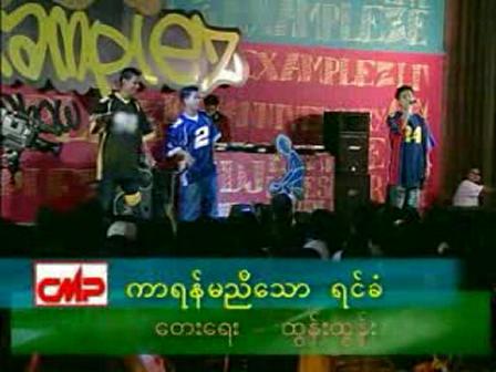 Myanmar Music - Examplez LiveShow 1