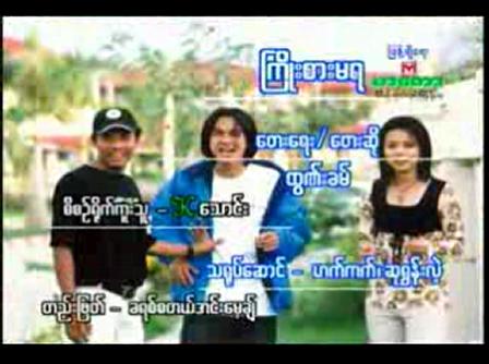 Kyow Saa Ma Yaa - Myanmar VCD