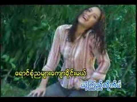 Chit Tu La Min - Thawn Kham
