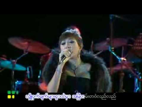 A Pyit Ma Myin,  Wine Su Khine Thein