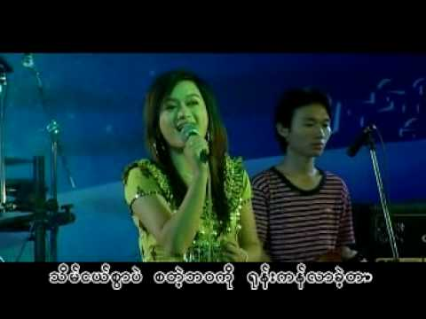 Christmas Song: Myu Hnin Myar.. Wal Chain (N. Kai Ra)