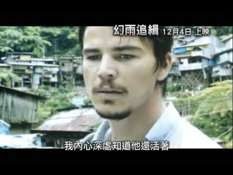 I Come With The Rain Taiwanese Trailer