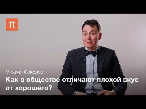 Социология вкуса Михаил Соколов