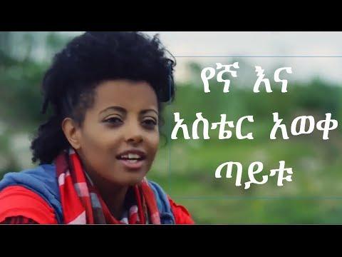 Yegna ft Aster Aweke - Taitu ጣይቱ New Ethiopian music 2014